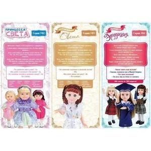 Кукла интерактивная Zhorya Принцесса Эрудиция, звук, свет кукла невеста 45 см свет звук бат вх в компл в ассорт пакет