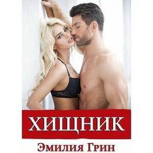 Электронная книга Эмилия Грин Хищник