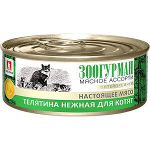 Консервы Зоогурман Мясное Ассорти Телятина нежная для котят 100г