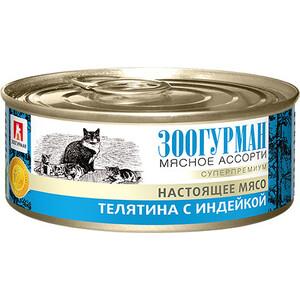 Консервы Зоогурман Мясное Ассорти Телятина с индейкой для взрослых кошек 100г