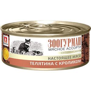 Консервы Зоогурман Мясное Ассорти Телятина с кроликом для взрослых кошек 100г