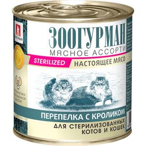 Консервы Зоогурман Мясное Ассорти Перепелка с кроликом для стерилизованных котов и кошек 250г