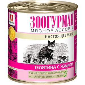 Консервы Зоогурман Мясное Ассорти Телятина с языком для взрослых кошек 250г