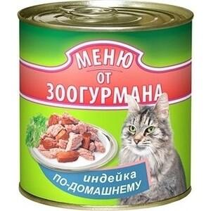 Консервы Зоогурман Меню от Зоогурмана Индейка по домашнему (индейка с печенью) для взрослых кошек 250г