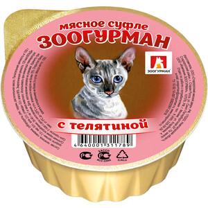 Консервы Зоогурман Суфле с телятиной для взрослых кошек100г