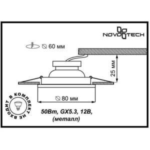 Точечный светильник Novotech 369115