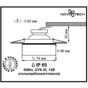 Точечный светильник Novotech 369277