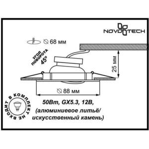 Точечный светильник Novotech 369281 цена в Москве и Питере