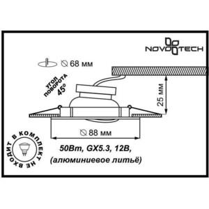 Точечный светильник Novotech 369284 точечный светильник novotech 369482