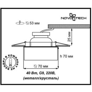 Точечный светильник Novotech 369299