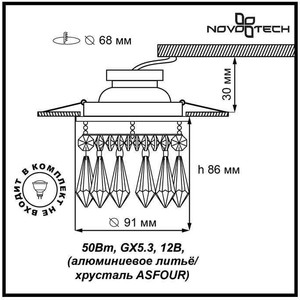 Точечный светильник Novotech 369331
