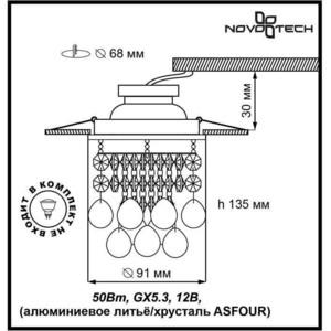 Точечный светильник Novotech 369329 цены