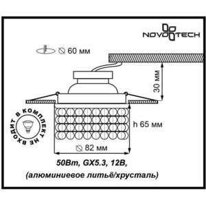 Точечный светильник Novotech 369445