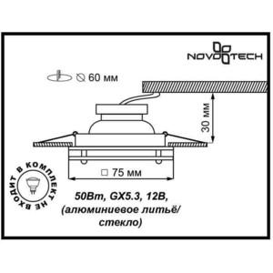 Точечный светильник Novotech 369345 цена в Москве и Питере