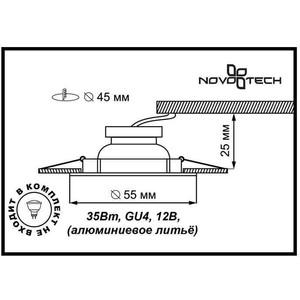 Точечный светильник Novotech 369342