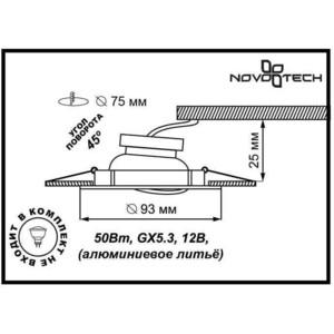 Точечный светильник Novotech 369433 точечный светильник novotech 370239