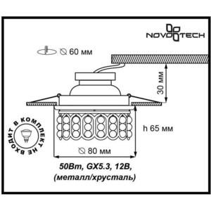Точечный светильник Novotech 369494