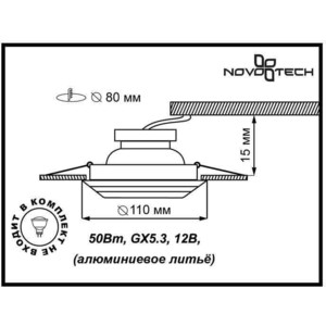 Точечный светильник Novotech 369561 цена