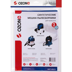 Мешки для пылесоса Ozone совместимы с MAKITA VC2012L, VC2512L, 5 шт (MXT-403/3)