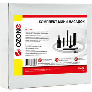 Насадка для пылесоса Ozone в наборе, диаметр удлинительных трубок 32мм (UN-80)