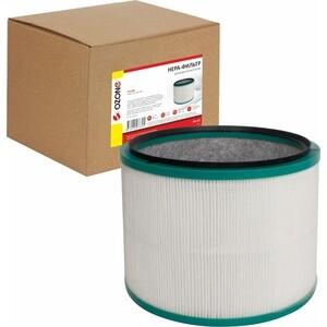 Фильтр Ozone HEPA для воздухоочистителя DYSON PURE COOL LINK TOWER, 1 шт, HA-20