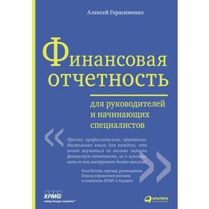 Электронная книга Алексей Герасименко Финансовая отчетность для руководителей и начинающих специалистов