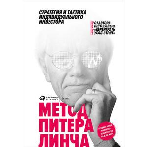 Электронная книга Питер Линч Метод Питера Линча