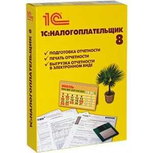 Программное обеспечение 1С 1С:Налогоплательщик 8 (4601546046390)