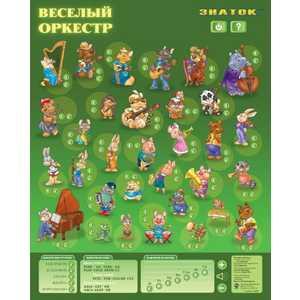 Электронный плакат ЗНАТОК Электронный плакат Веселый оркестр PL-04-OR электронный звуковой плакат знаток весёлый зоопарк pl 06 zoo
