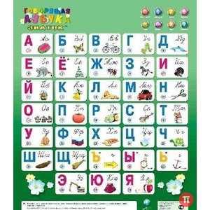 Электронный плакат ЗНАТОК Говорящая Азбука 8 режимов PL-08 (70082)