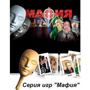 Бэмби Набор подарочный Мафия, с масками 8100