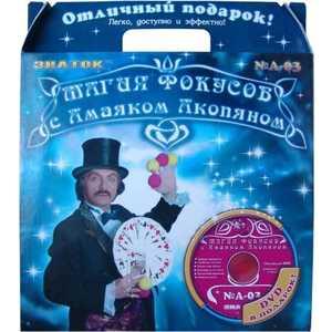 Фокусы ЗНАТОК с Акопяном N3 синий АN-003