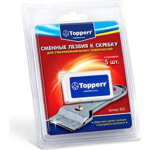 Сменные лезвия к скребку Topperr SC2 5шт.