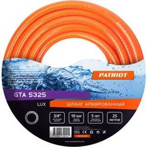 Шланг PATRIOT 3/4 (19мм) 25м GTA 5325 Lux
