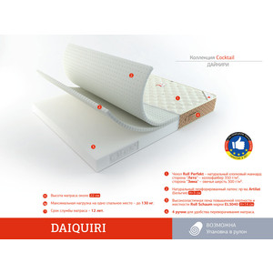 Матрас Roll Matratze Daiquiri 140x200