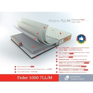 Матрас Roll Matratze Feder 1000 7LL/M 80x190 матрас roll matratze feder 1000 7ll m 120x200