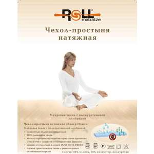 Наматрасник Roll Matratze Cover + (90х190х0,5 см)
