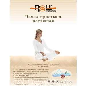 Наматрасник Roll Matratze Cover + (200х200х0,5 см) экооснование roll matratze koln 140х190х34 1 см