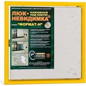 цена Сантехнический люк ППК Практика ФОРМАТ-Н под плитку (КН 40-40)