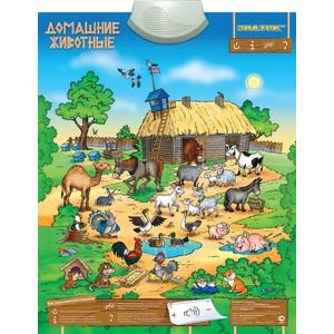 Электронный звуковой плакат ЗНАТОК Домашние животные (PL-10-ZH) цена и фото