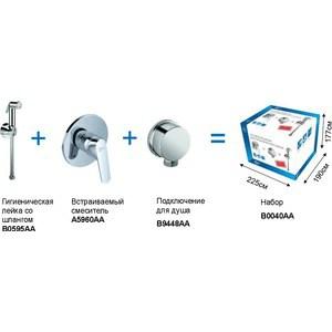 Смеситель для душа Ideal Standard A5960AA+B0595AA+B9448AA с гигиеническим душем, встраиваемый (B0040AA)