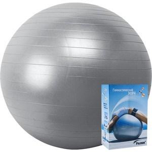 Мяч гимнастический Palmon 65 см r324065 мяч гимнастический togu myball soft 65 cм красный мяч гимнастический togu myball soft 65 cм