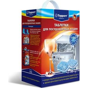 Таблетки для посудомоечной машины (ПММ) Topperr 120шт.(3310)