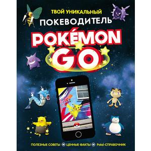 Книга Росмэн Pokemon Go. Твой уникальный покеводитель (978-5-353-08235-4) росмэн 978 5 353 05495 5
