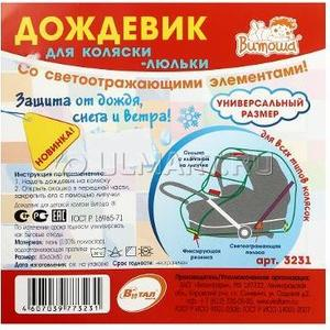 Фото - Дождевик Витоша для коляски-люльки со светоотражающей полосой (3231) матрас для люльки и коляски плитекс ecolux 119x60x12