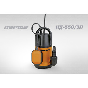 Насос погружной Парма НД-550/ 5П