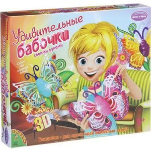 Bondibon Набор для творчестваУдивительные Бабочки 3D (ВВ1346)