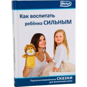Умница Книга Книга. Как воспитать ребёнка СИЛЬНЫМ (5012)