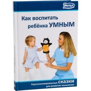Умница Книга Книга. Как воспитать ребёнка УМНЫМ (5013)