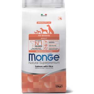 Сухой корм Monge Speciality Line Adult Dog All Breed Salmon and Rice с лососем и рисом для собак всех пород 2,5кг корм для собак monge dog speciality свинина с рисом и картофелем сух 2 5кг
